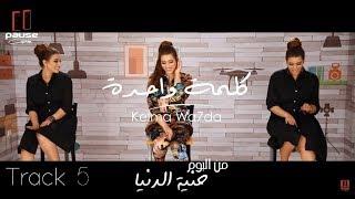 هايدى موسى - كلمة واحدة | Haidy Moussa - Kelma Wahda