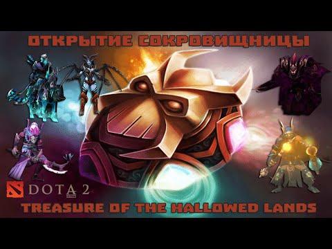 видео: dota 2 - Открытие сокровищницы treasure of the hallowed lands