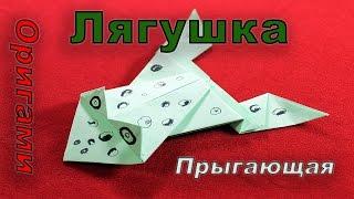 Лягушка из бумаги Оригами Лягушка которая прыгает видео схема оригами для детей поделки из бумаги(В моем видео вы увидите видео схема как сделать лягушку оригами для детей из бумаги лягушка которая прыгает..., 2016-10-28T20:29:49.000Z)