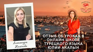 Отзыв Александры Жестковой