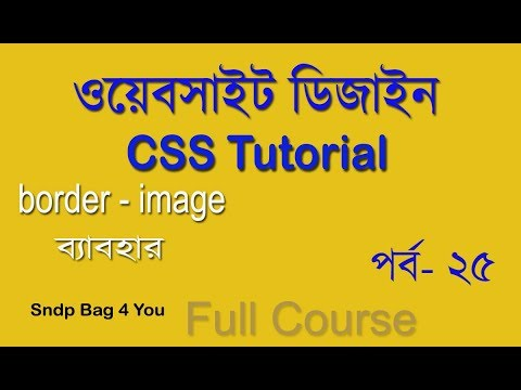 HTML &  CSS  BANGLA VIDEO TUTORIAL FULL COURSE FOR BEGINNERS | USE CSS BORDER-IMAGE PROPERTY|CSS 25 thumbnail