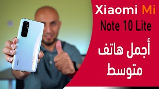 أجمل تصميم من شاومي - Xiaomi MI note 10 Lite Unboxing