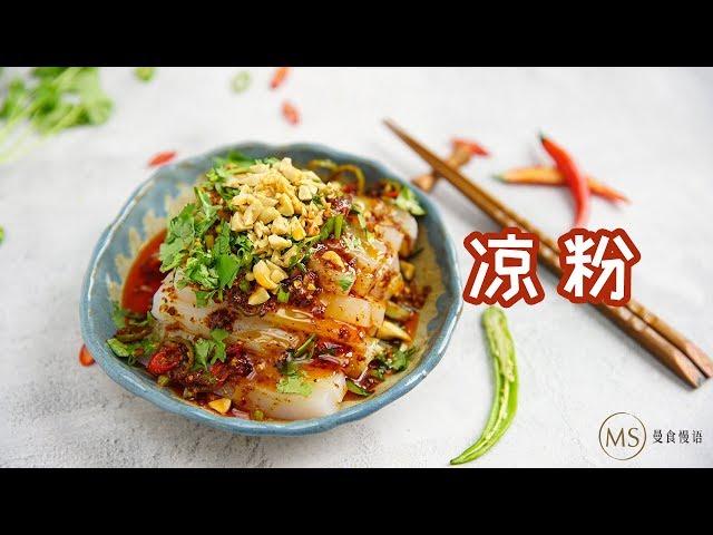 "[Eng Sub]Chinese Mung Bean Jelly两碗夏日""凉凉""送给你,拯救没胃口【曼食慢语】*4K"