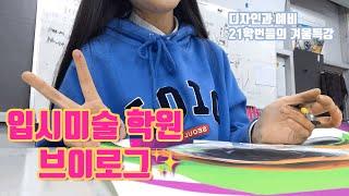 [vlog] 입시미술 학원 일상?   (feat. 아무…