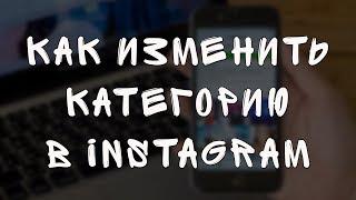 Как изменить категорию в Инстаграм на личный блог, предприниматель, сообщество и т д  через Фэйсбук