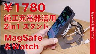 さすがの上海問屋新製品!iPhoneのMagSafe&Apple Watch充電 2in1スタンド¥1780・純正充電器活用タイプ