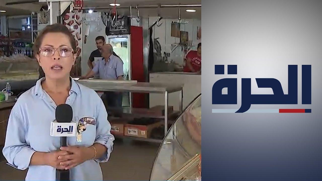 الأزمة الاقتصادية تنغص فرحة العيد في لبنان  - 23:54-2021 / 7 / 19