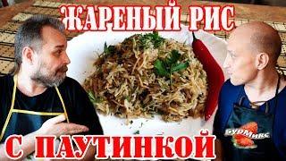 Жареный рис с паутинкой / Ароматный рис / Памяти Александра Кренделя