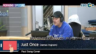 [EBS 모닝스페셜] 190309 Paul Song Cover - Just Once (James Ingram)