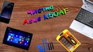 Asus k50af Как разобрать, почистить и заменить термопасту