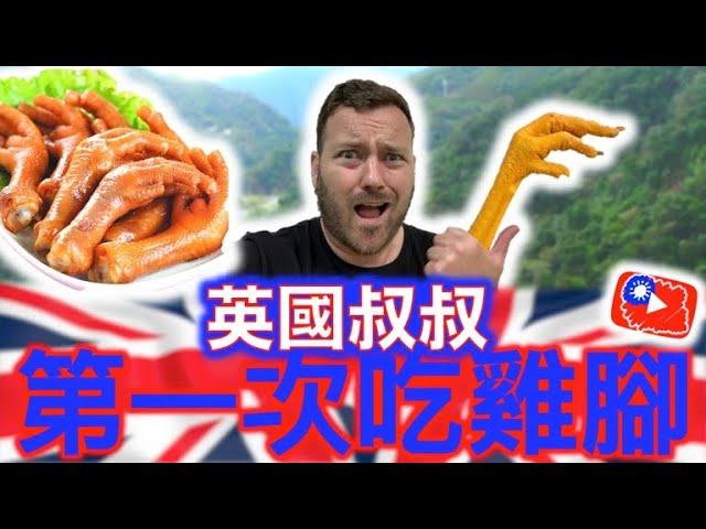 英國叔叔探索新竹秘境 EATING chicken's feet in TAIWAN!