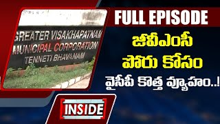 Inside on Latest Politics Full Episode | 03-03-2021 | ABN Telugu