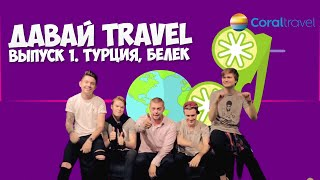 Давай Тревел № 1 – ТУРЦИЯ / БЕЛЕК | by DavayLayma & ChebuRussiaTV | PRANK TRAVEL SHOW |
