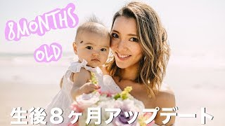8months old Update | 生後8ヶ月アップデート♡
