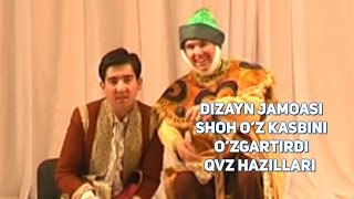Dizayn jamoasi - Shoh o'z kasbini o'zgartirdi (QVZ hazillari)