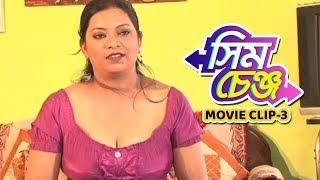 Sim Change | Movie Clip | Clip 3 | Prodip Kumar Bera | Goutom, Sushmita