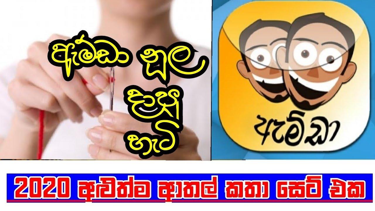 Download අැම්ඩා නූල දාපු හැටි   Amda Nula Dhapu Hati   Lovely City