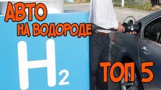 видео Авто на водороде. HHO-генератор водорода на авто