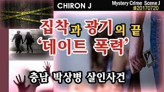 Download Video [미스테리]데이트폭력의 끝,충남 논산 박상병 살인사건(집착과 광기) l 케이론J MP3 3GP MP4