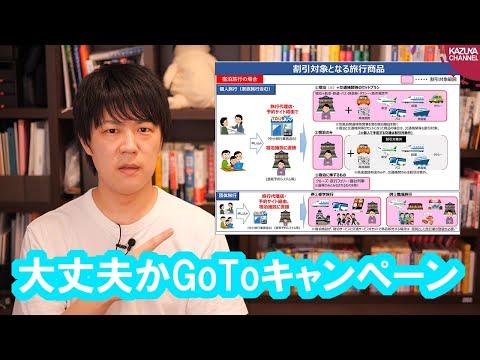 2020/07/14 今GoToキャンペーンを全国一律で始めるのってまずいんじゃない?