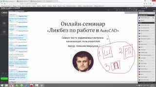 [Семинар] Ликбез по работе в AutoCAD. Часть №2