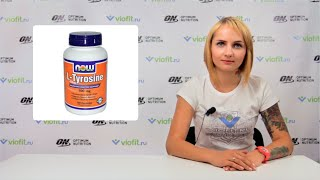 Аминокислоты NOW L-Tyrosine | Viofit.ru