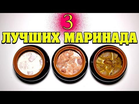 3 ЛУЧШИХ маринада для куриного филе в духовке!