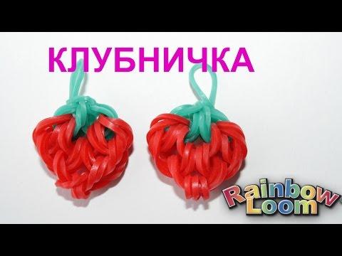 Плетем брелок Вишенка из резинок Rainbow Loom без станка
