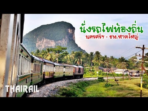 Thai Railway: Local Train No.451 from Nakhon Si Thammarat to Hat Yai Junction