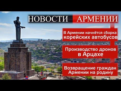 НОВОСТИ АРМЕНИИ - итоги недели (HAYK) 24.05 2020
