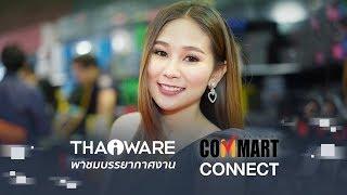 แจกความสดใสจากพริตตี้น่ารักๆ ในงาน Commart Connect 2018 ประจำไตรมาสแรกของปีนี้จ้า