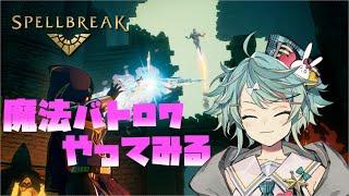 【Spellbreak】魔法バトロワとか絶対楽しいやつじゃん【ホロスターズ/鏡見キラ】