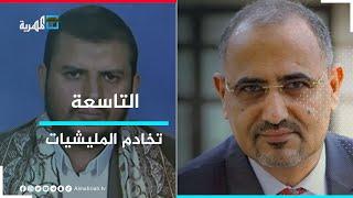 ما وراء موقف الانتقالي المنحاز لصالح الحوثي في معركة مأرب؟ | التاسعة