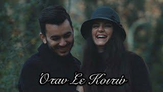 Κωνσταντίνος Κουφός - Όταν Σε Κοιτώ | Official Music Video 4K