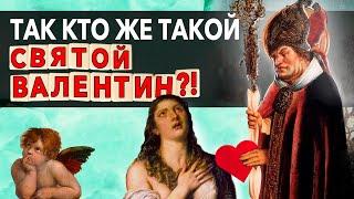 Тайна Святого Валентина раскрыта День всех влюбленных. Краткая история за 5 минут