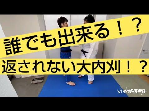 【柔道】お手軽!返されない大内刈の方法!