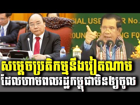 TopReader News | Cambodian SAMDECH HUN SEN  Reacts to VNA News Vietnam