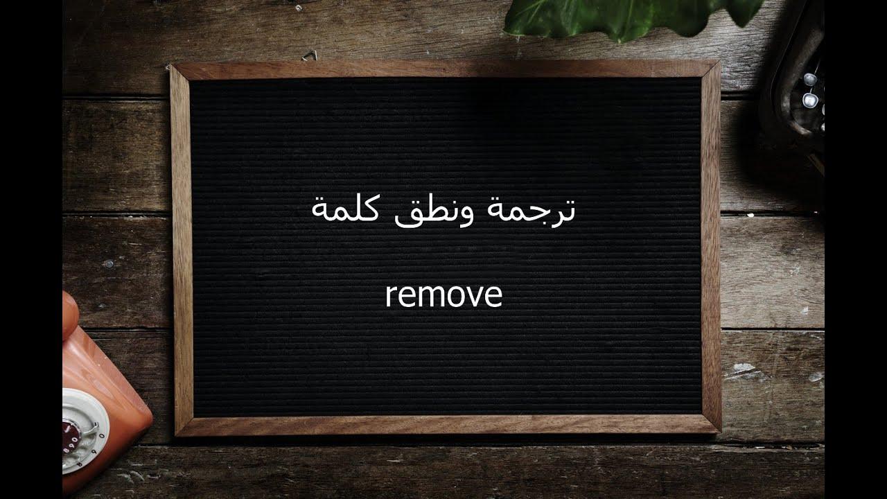 ترجمة ونطق كلمة Remove القاموس المحيط Youtube