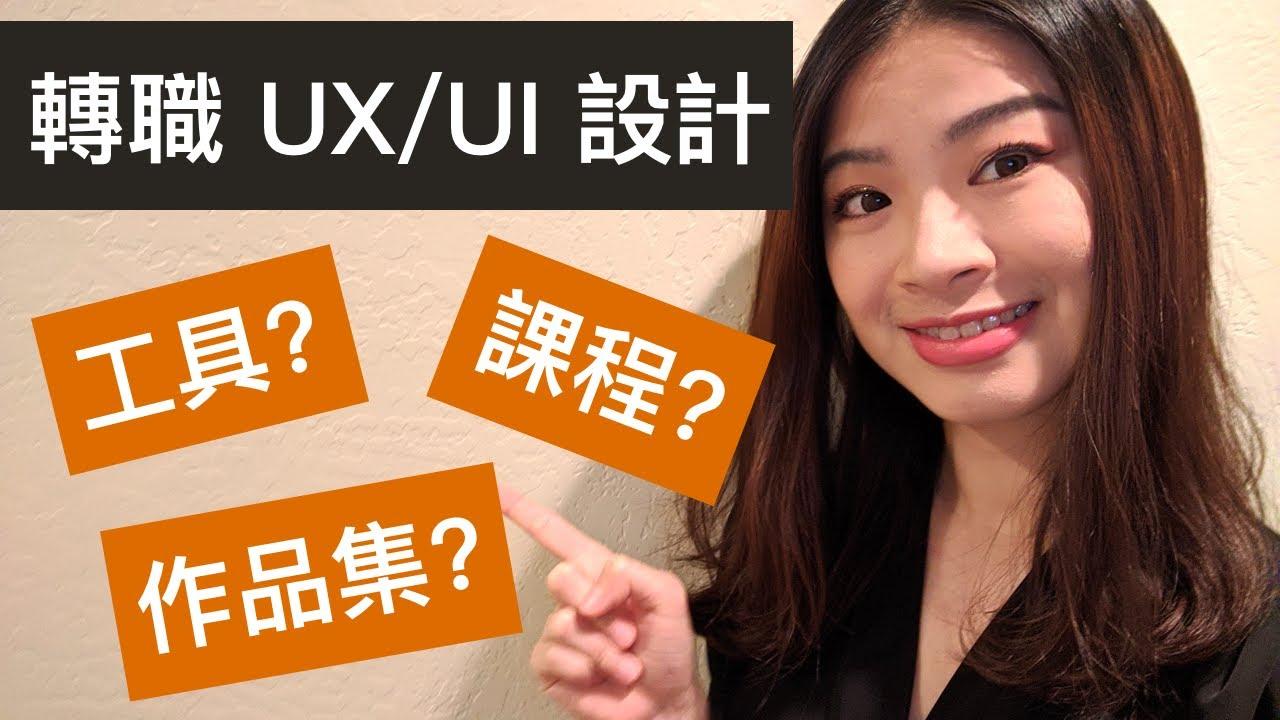 2020年轉職 UI/UX 設計師會太晚嗎?如何選擇工具、課程證照?非設計背景的必看轉職指南!