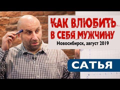 Сатья • Как влюбить в себя мужчину. Новосибирск, август 2019