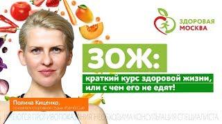 ЗОЖ: краткий курс здоровой жизни, или с чем его едят! – Полина Киценко