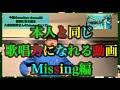 本人と同じ歌唱力になれる動画/【Missing編】vlidge kyu