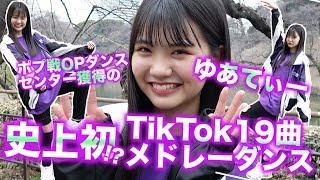 【挑戦】POP愛が足らない!?TikTokのダンスを19曲メドレーにして踊ってみた!【Popteen】【レギュモサバイバル】