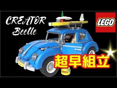 レゴ クリエイター ビートル 超高速組み立て☆Lego Creator Volkswagen Beetle Speed Build