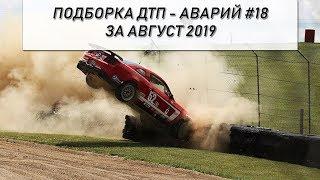 Подборка ДТП - Аварий за август 2019 #18