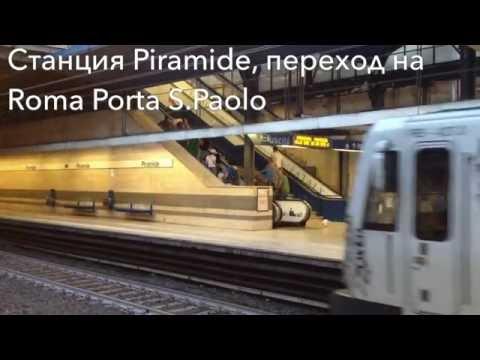 Как из рима добраться до моря общественным транспортом