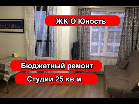 """Бюджетный ремонт студии 25 кв.м в ЖК О""""Юность"""