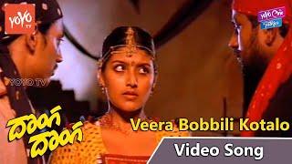 Veera Bobbili Kotalo Song   Donga Donga Telugu Movie   Prashanth, Anand, Heera, Rahman YOYO TV Music