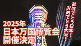 【速報】2025年、日本万国博覧会の開催が決定!!おめでとう日本!!おめでとう大阪!!