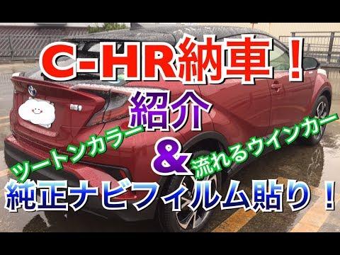 【納車】C-HRがやって来た!C-HR紹介 ZYX10 ナビ フィルム貼り CHR 純正 流れるウインカー 外装 内装 TOYOTA トヨタ ハイブリッド